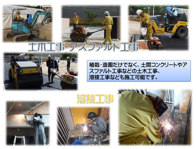 大阪兵庫の土木工事・アスファルト工事、出張溶接工事もやってます