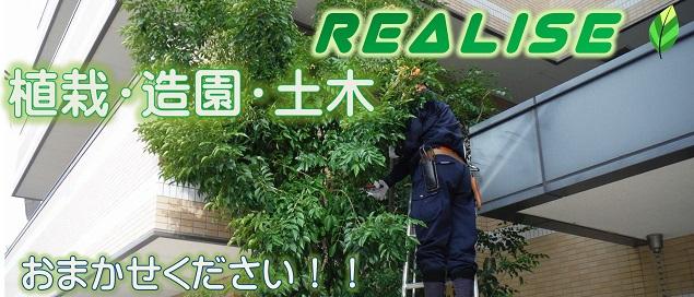 兵庫・大阪の植栽・造園・土木・出張溶接はリアライズ