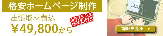 豊中市尼崎市宝塚市のホームページ作成