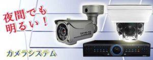 夜でも明るいセキュリティカメラシステム録画