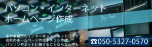 宝塚市川西市のパソコン修理やホームページ作成