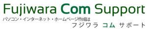 豊中市尼崎市宝塚市のパソコンサポートホームページ作成はFujwiara Com Support