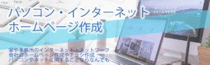 豊中市のパソコン修理やホームページ作成