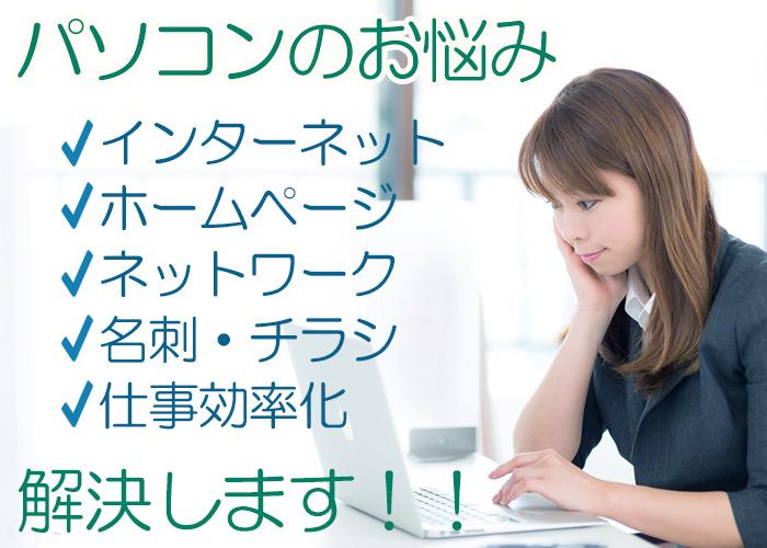 豊中市尼崎市宝塚市のパソコンの悩み解決