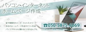 尼崎市豊中市のパソコンサポート、ホームページ制作はフジワラコムサポート